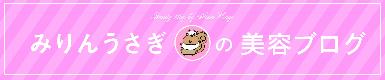 みりんうさぎの美容ブログ